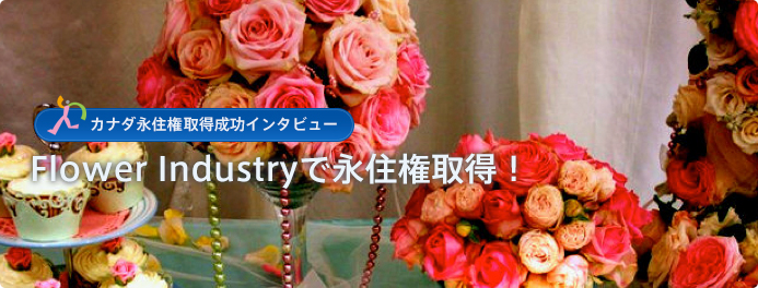 Flower Industryで永住権取得!