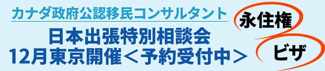 【12/27&28 東京開催】カナダ政府公認移民コンサルタントによる相談会【ビザ・永住希望者必見】