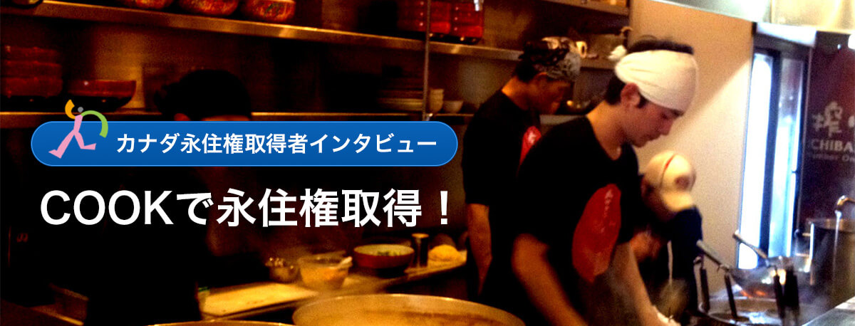 COOKで永住権取得!