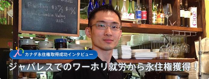日本食レストランでのワーホリ就労から永住権獲得!