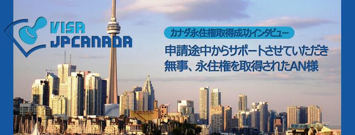 他コンサルタントから申請段階の途中でビザJPカナダへ。