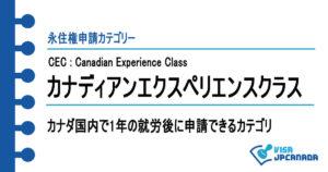 カナディアンエクスペリエンスクラス(CEC)